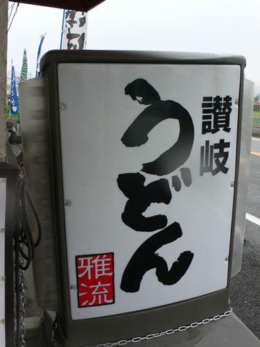 garyuu003_R.jpg