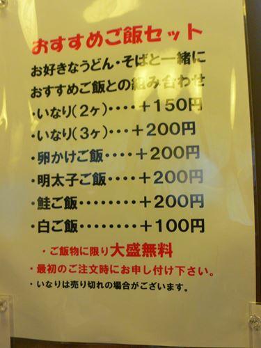 garyuu005_R.jpg