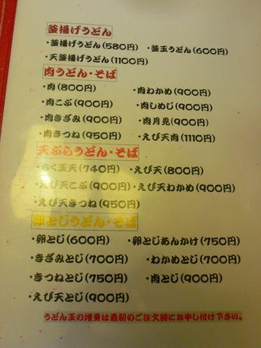 garyuu008_R.jpg