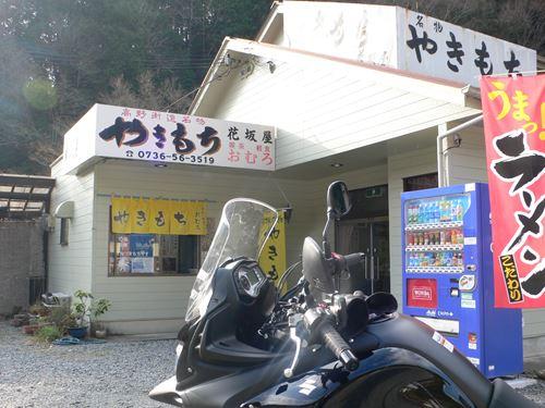 kouyasan271213050_R.jpg