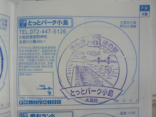 totoparkkojima006_R.jpg