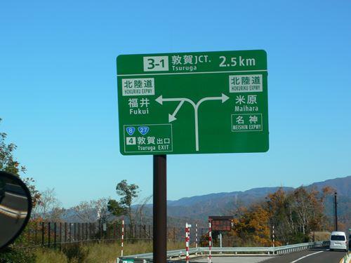 tsuruga1207001_R.jpg