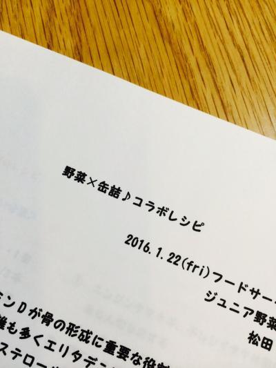2016.2.1.缶詰講座5