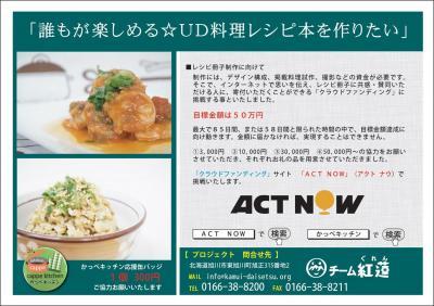 2016.2.9かっぺキッチン4.