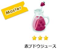赤ブドウジュース
