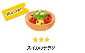 スイカのサラダ