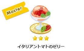 イタリアントマトのゼリー