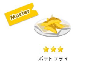 ポテトフライ