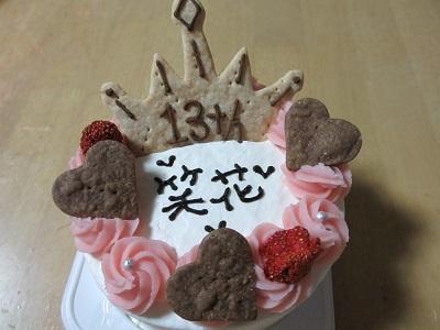 笑花13歳のお誕生ケーキ