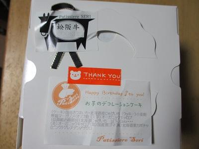 松阪牛のミンチ入りだよー!!