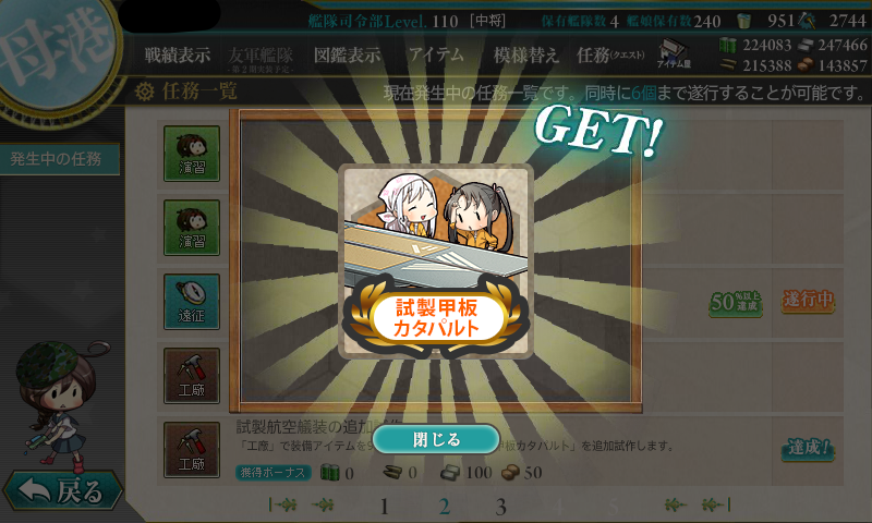 kancolle15110103.png