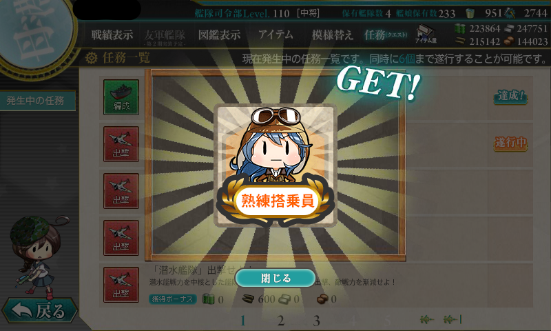 kancolle15110104.png