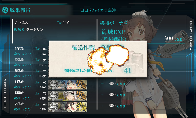 kancolle15111905.png