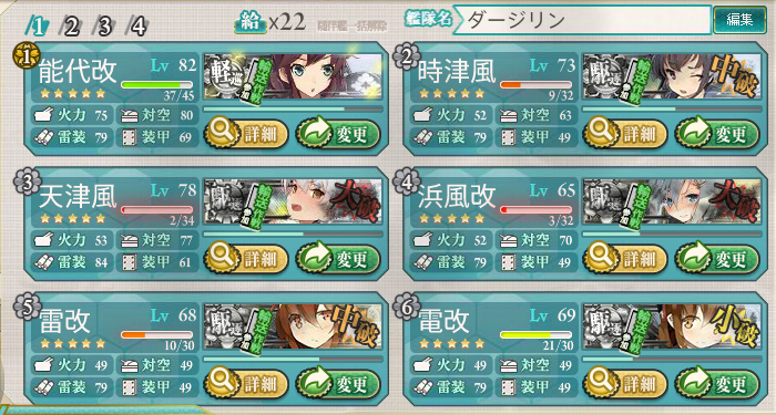 kancolle15111906.png