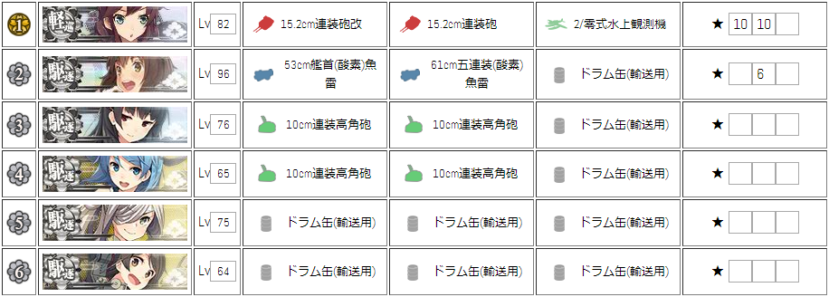 kancolle15111907.png
