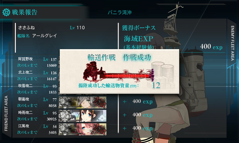 kancolle15112114.png