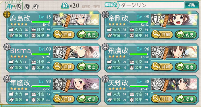 kancolle15112301.png