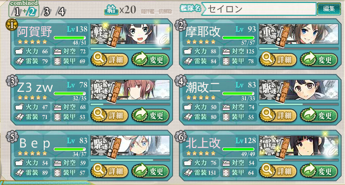 kancolle15112302.png