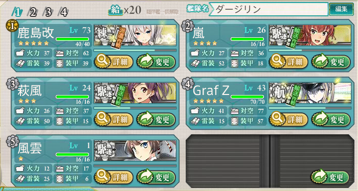 kancolle15112903.png