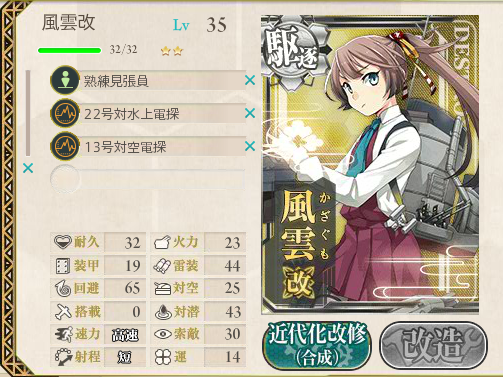 kancolle15120403.png