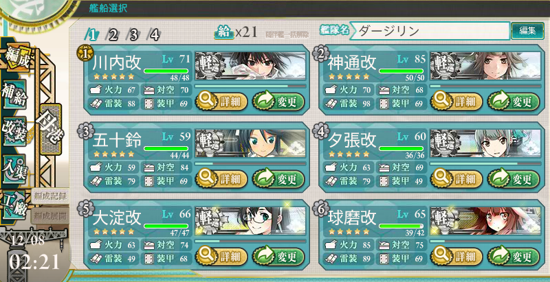kancolle15121001.png