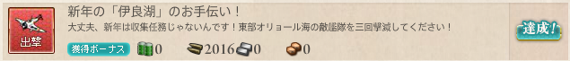 kancolle16010201.png