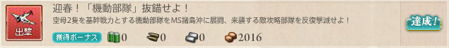 kancolle16010402.png