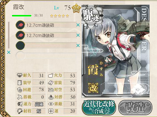 kancolle16010801.png