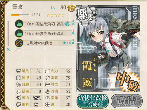 kancolle16011001.png