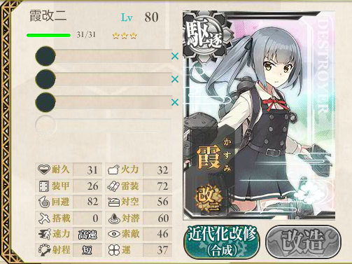 kancolle16011902.png
