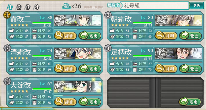 kancolle16012601.png