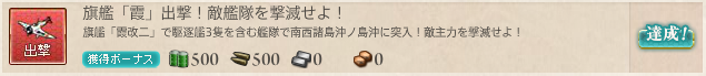 kancolle16020402.png