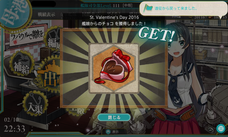 kancolle16021001.png