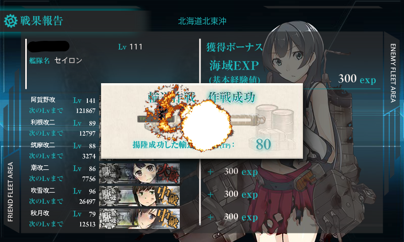 kancolle16021119.png