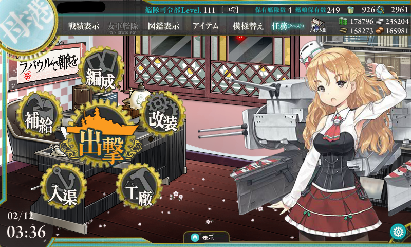 kancolle16021201.png