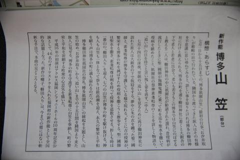 20160115yamakasasetsumei.jpg