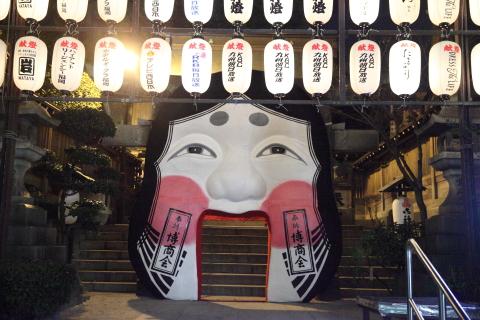 20160204otafuku1.jpg