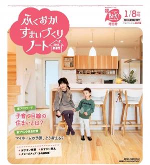 biki 1月8日号表紙