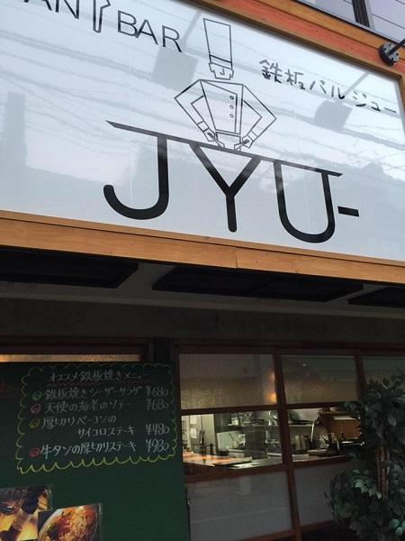JYU_The_Teppan_Bar.jpg