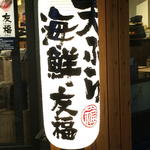 Tomofuku_Shop_Lantern.jpg