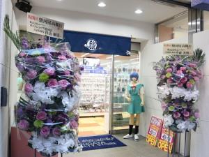 surugaya_takatsuki_genkan_2-300x225.jpg