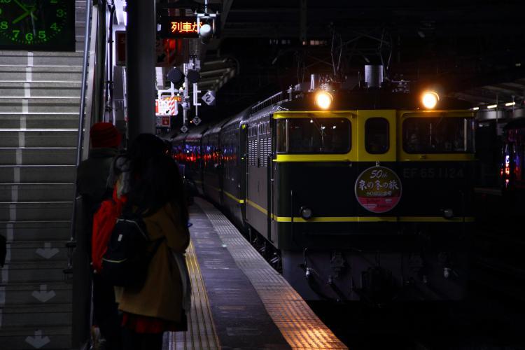 EF65-1124+24系客車「京の冬の旅50回記念号」 広島