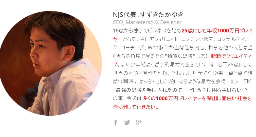 鈴木たかゆき5
