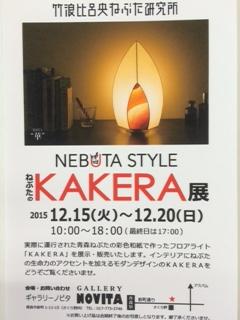 2016KAKERA展