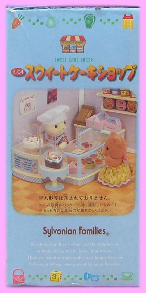 スウィートケーキショップ 3