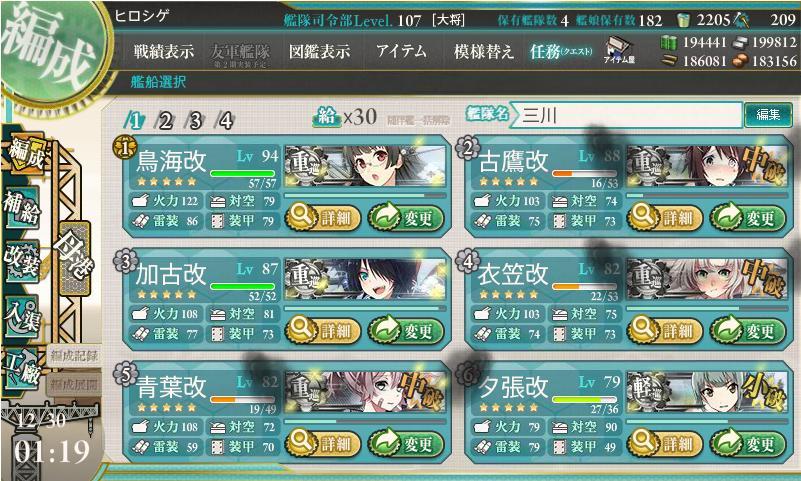難関三川5-1任務