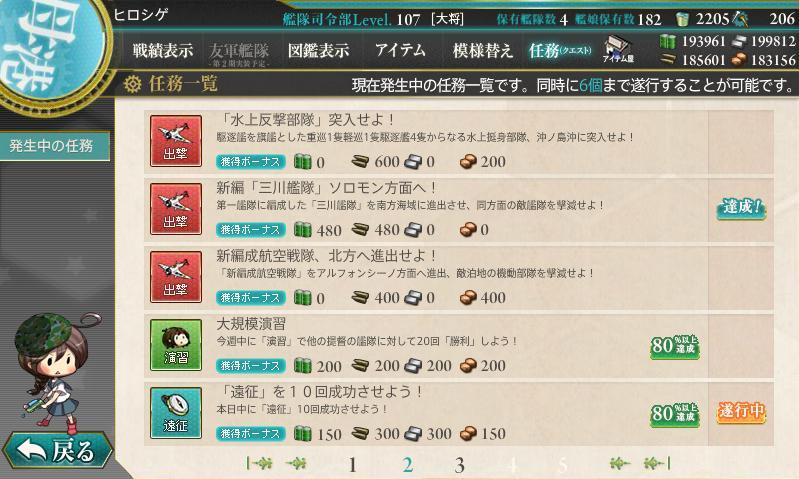 難関三川艦隊5-1任務突破