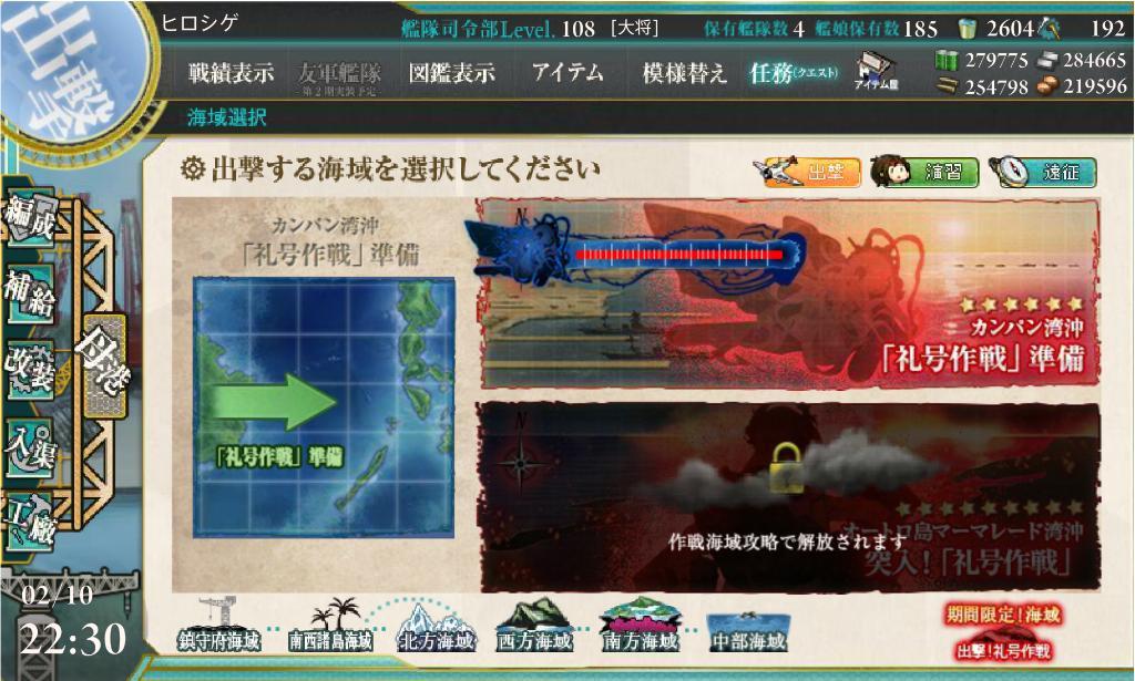 艦隊これくしょん2016冬イベント 出撃!礼号作戦 開始