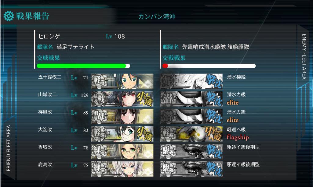 16冬イベ E-1甲クリア画面