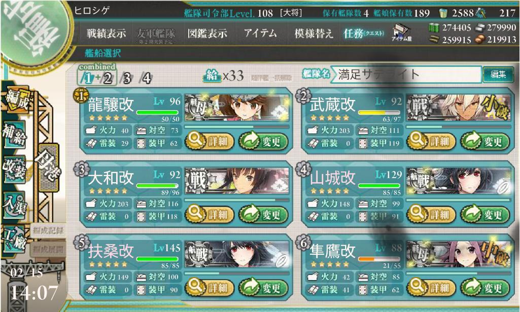 艦これ16冬イベE-3甲クリア編成1